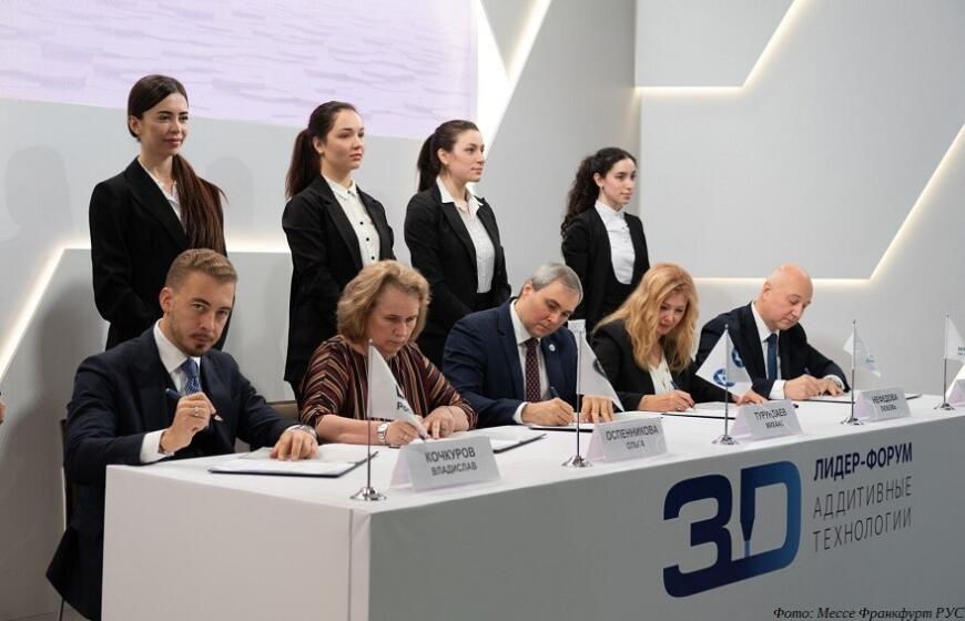 На лидер-форуме «Аддитивные технологии. Расширяя горизонты» учредили российскую Ассоциацию развития аддитивных технологий