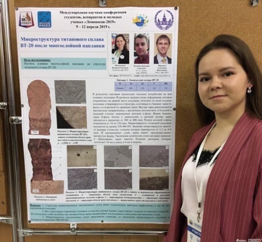Студентка ПНИПУ исследовала микроструктуру 3D-печатного титанового сплава