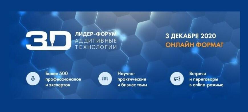 Перспективы российского рынка 3D-печати обсудят на лидер-форуме «Аддитивные технологии. Расширяя горизонты»