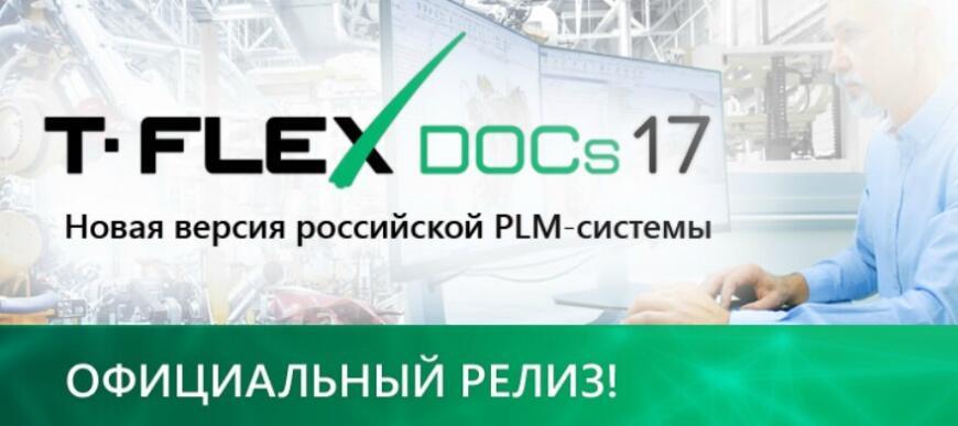 Компания «Топ Системы» выпустила новую версию PLM-системы T-FLEX DOCs