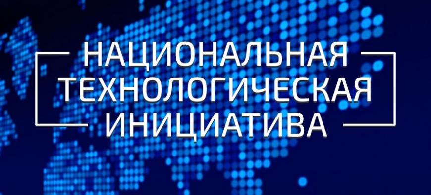 Алтайских инноваторов приглашают на конкурс «Проекты Национальной технологической инициативы»