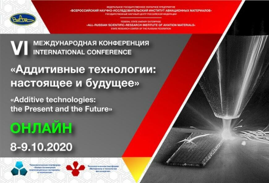 ВИАМ проведет конференцию по аддитивным технологиям
