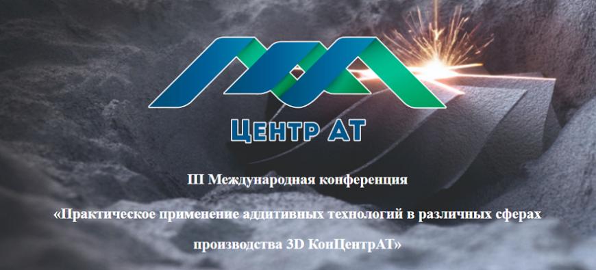 В Воронеже пройдет международная конференция по 3D-технологиям