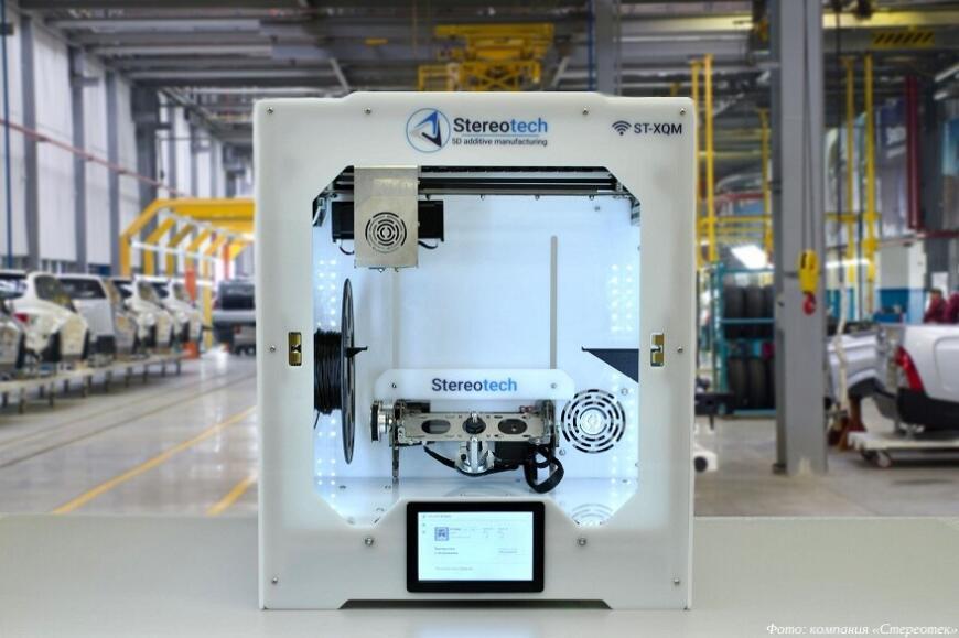 Волгоградский производитель 3D-принтеров «Стереотек» нацелился на европейский рынок