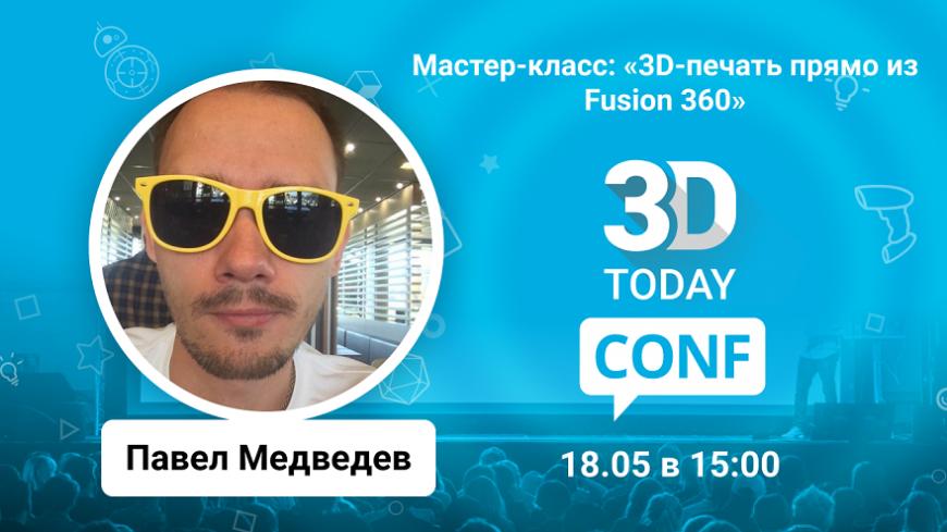 3Dtoday Conf: онлайн-конференция по 3D-технологиям, мастер-класс Павла Медведева