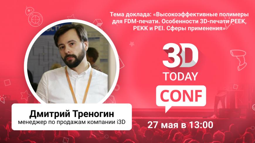 3Dtoday Conf: онлайн-конференция по 3D-технологиям, выступление Дмитрия Треногина