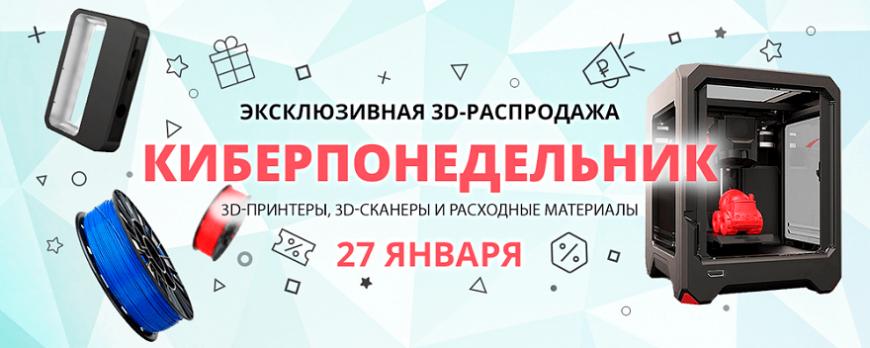 Запускаем «Киберпонедельник на 3Dtoday»!