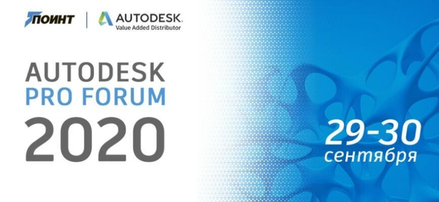 Онлайн-конференция Autodesk Pro Forum: все о цифровом проектировании и производстве