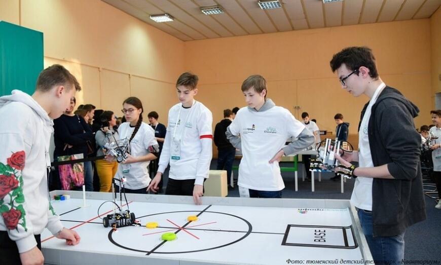 Тюменский детский технопарк «Кванториум» приглашает на бесплатное обучение