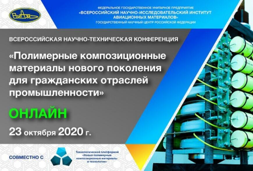ВИАМ приглашает на конференцию по полимерным композиционным материалам
