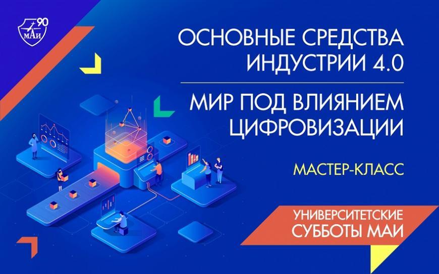 МАИ приглашает школьников на мастер-класс «Основные средства индустрии 4.0»