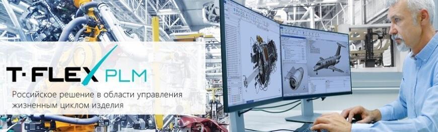 Компания «Топ Системы» представляет новые обучающие материалы по продуктам комплекса T-FLEX PLM