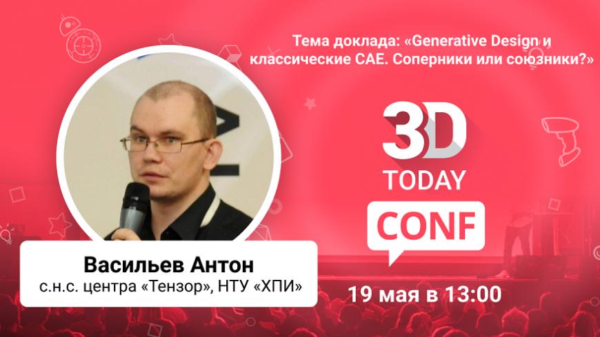 3Dtoday Conf: онлайн-конференция по 3D-технологиям, выступление Антона Васильева