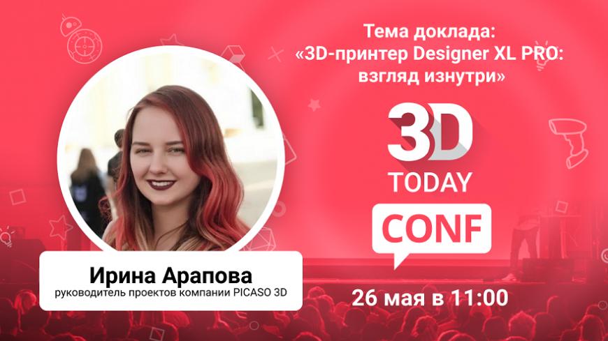 3Dtoday Conf: онлайн-конференция по 3D-технологиям, выступление Ирины Араповой
