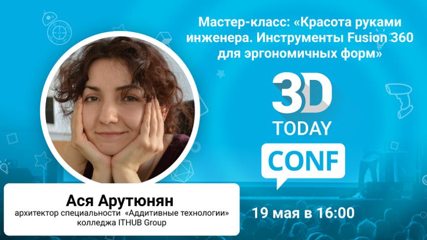3Dtoday Conf: онлайн-конференция по 3D-технологиям, мастер-класс Аси Арутюнян