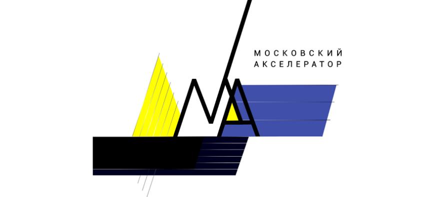Технологические стартапы приглашаются к участию в «Московском акселераторе»