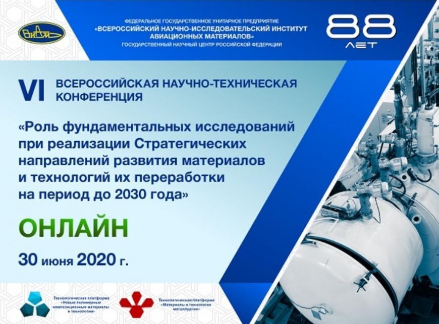 ВИАМ проведет конференцию о роли фундаментальных исследований при реализации стратегии развития материалов