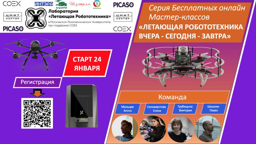 Московский политех приглашает на серию мастер-классов «Летающая робототехника: вчера, сегодня, завтра»