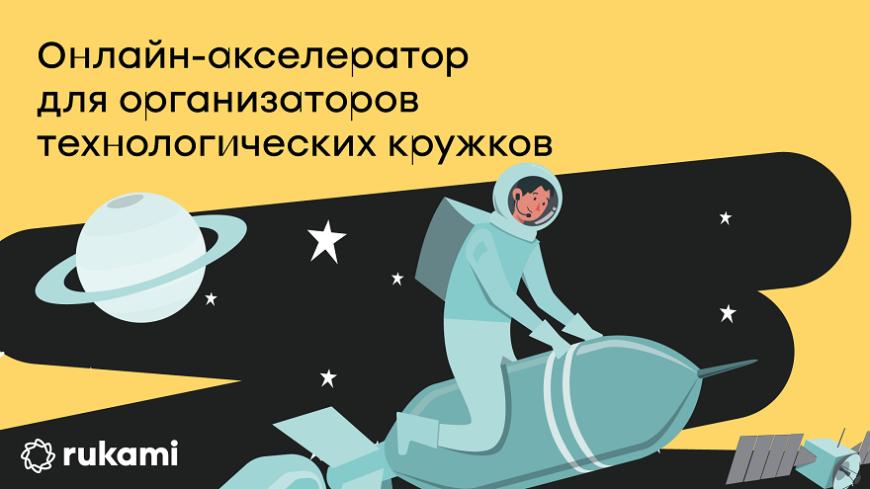 Стартовал новый набор онлайн-акселератора Rukami для организаторов технологических кружков