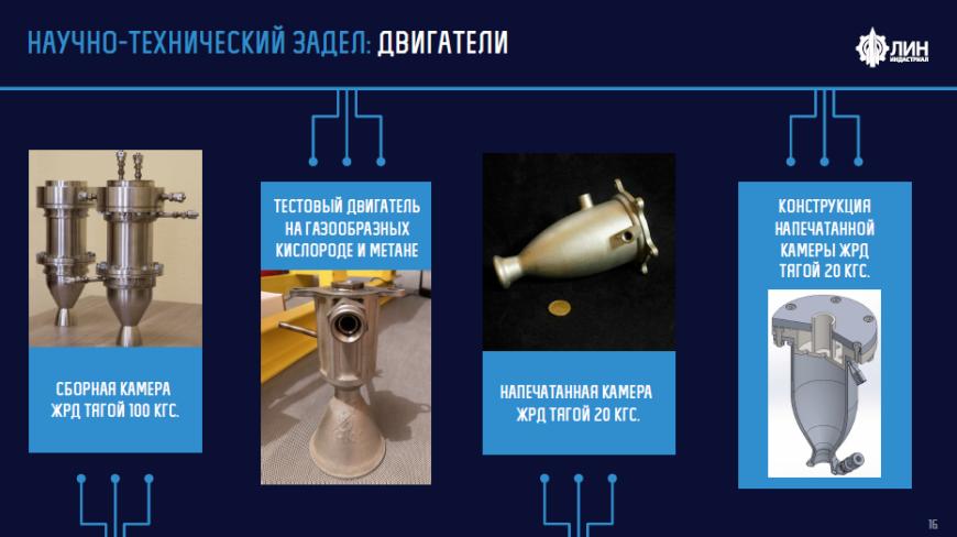 В Красноярском крае испытывается метановый 3D-печатный ракетный двигатель