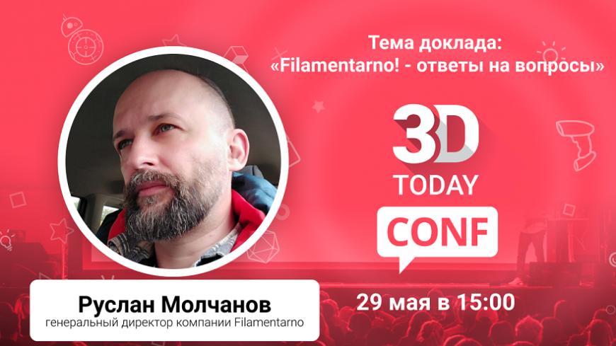 3Dtoday Conf: онлайн-конференция по 3D-технологиям, встреча с Русланом Молчановым