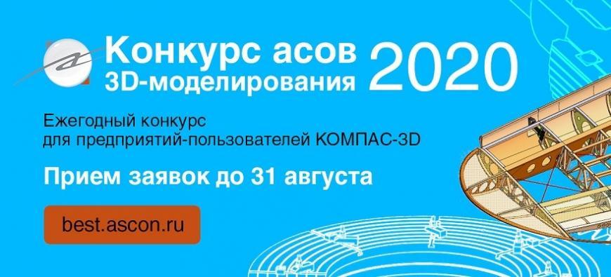 Аскон запускает конкурс «Асы 3D-моделирования 2020»