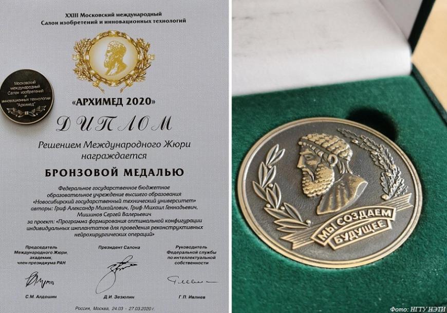 Новосибирский разработчик программы для 3D-моделирования имплантатов стал лауреатом выставки «Архимед-2020»