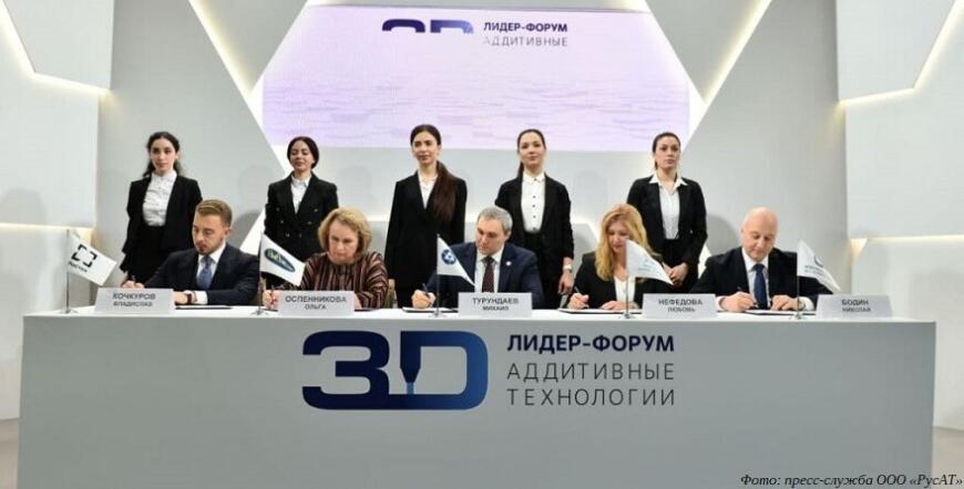 В России сформирована Ассоциация развития аддитивных технологий