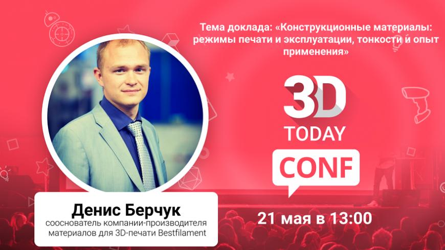 3Dtoday Conf: онлайн-конференция по 3D-технологиям, выступление Дениса Берчука