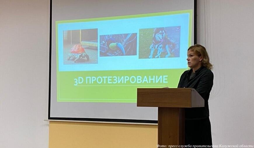 3D-печатные протезы для краснокнижных животных Калужской области