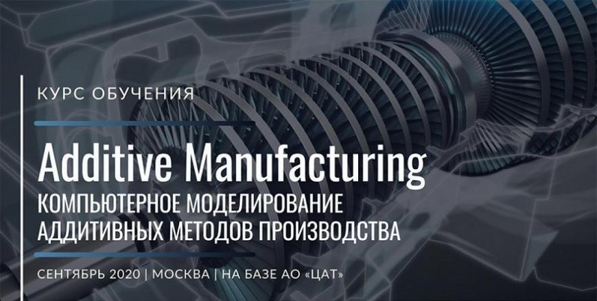ГК «ПЛМ Урал» приглашает на курс компьютерного моделирования аддитивных процессов