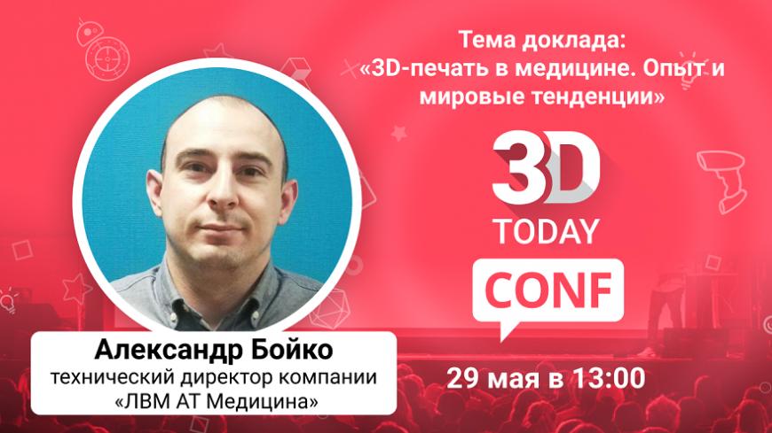 3Dtoday Conf: онлайн-конференция по 3D-технологиям, выступление Александра Бойко