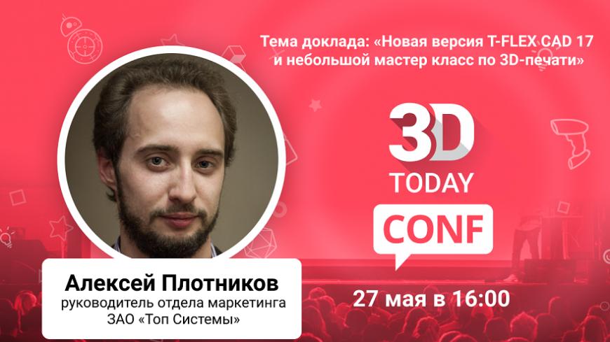 3Dtoday Conf: онлайн-конференция по 3D-технологиям, выступление Алексея Плотникова