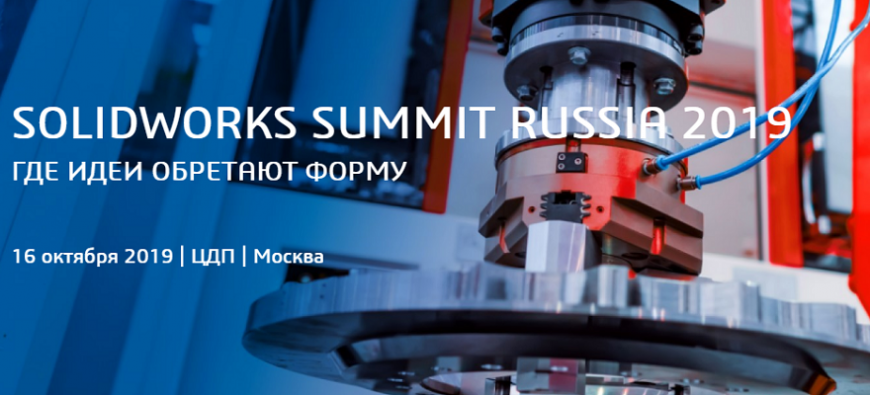 Dassault Systèmes проведет SolidWorks Summit Russia 2019