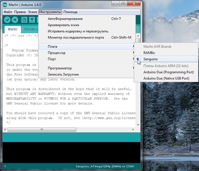 Marlin _ Arduino 1.6.0