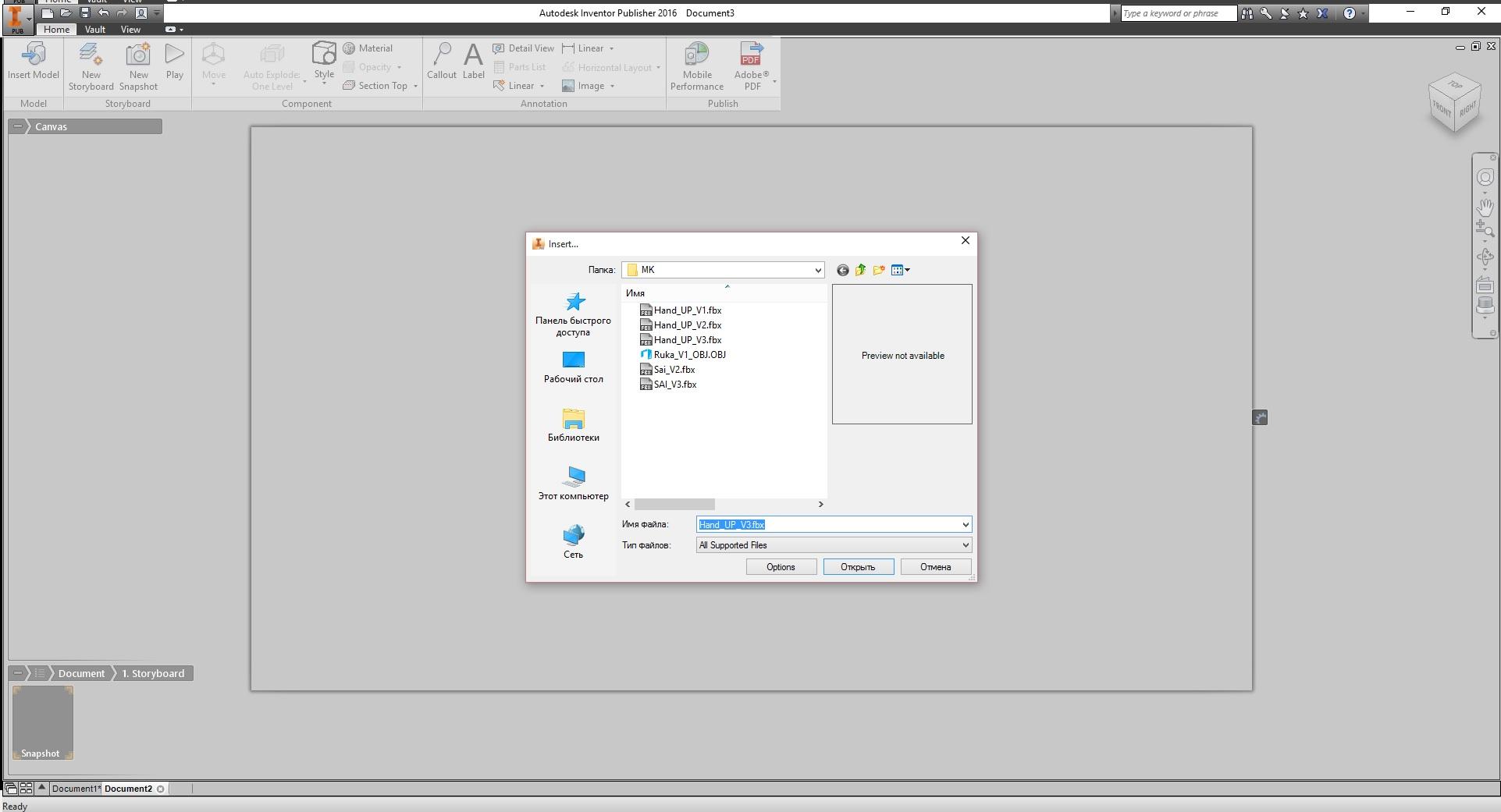 инструкция по импорту модели stl-формата в artcam.