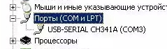 ch341.jpg