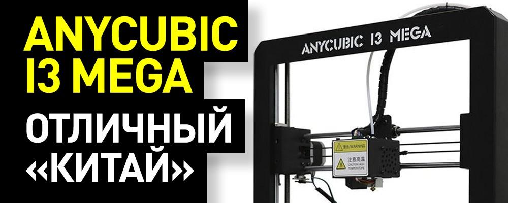 Anycubic i3 Mega: качественный ремейк Prusa i3