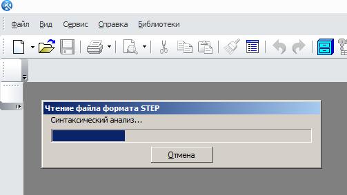 Для программа файла открытия stp