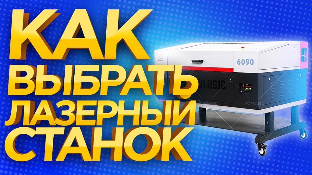 Как выбрать лазерный станок. Советы для начинающих от 3Dtool 24ab2fb01ec