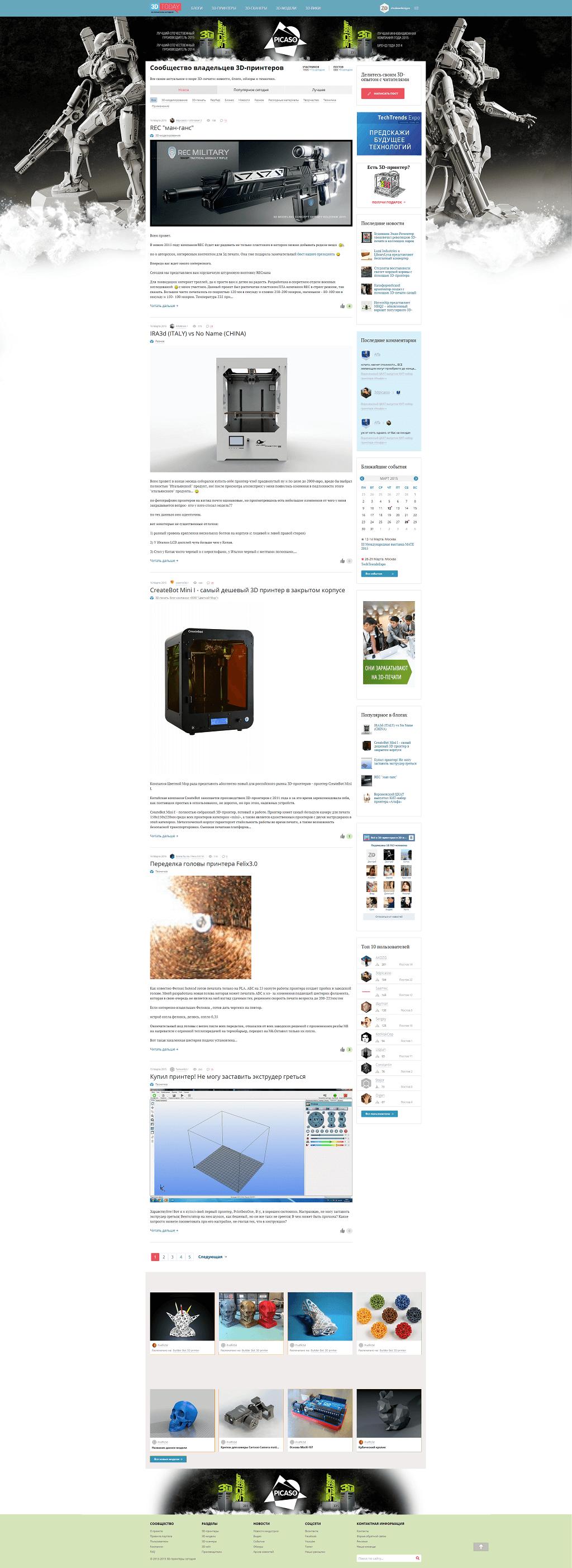 Брендирование PICASO 3D - имиджевая реклама