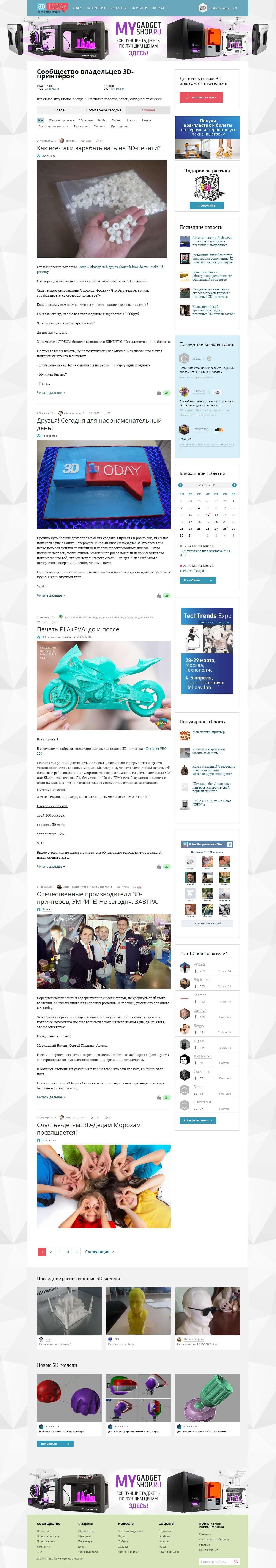 Брендирование MyGadgetShop - включена в пакет с Лендинг страницей